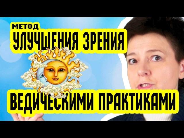 Зрение падает, ЧТО ДЕЛАТЬ? Метод ВЕДИЧЕСКИХ ПРАКТИК | Восстановление зрения