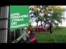 Дана Соколова - Стрела OST Пацанки-2