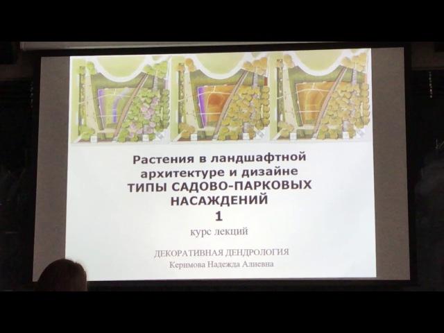 СПбГАСУ. Дендрология. Лекция 2