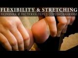 Flexibility and Stretching Rhythmic Gymnastics Training Разминка Растяжка Художественная Гимнастика