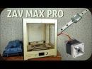 Установка механики 3D принтера ZAV MAX PRO