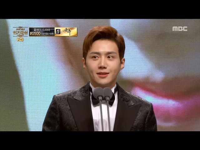 [2017 MBC Drama Acting Awards] Kim Seonho -Che Subin ,연속극 우수연기상 수상!