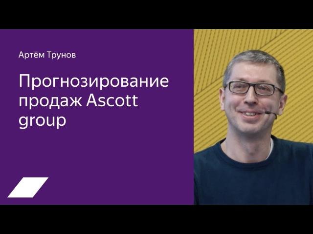 Прогнозирование продаж Ascott group Артём Трунов