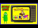 Утиные истории мульт клип от Ду-дуу - песни для детей