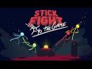 Stick Fight The Game Жестокий замес