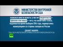 В Министерстве внутренней безопасности США опровергли утверждения NBC о русских хакерах