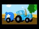 КАРАОКЕ ЧТО ТЫ ДЕЛАЛ СИНИЙ ТРАКТОР Развивающая песня мультфильм для детей малышей