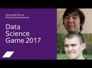 Data Science Game 2017 — Николай Попов, Никита Шаповалов