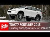 Toyota Fortuner - тест-драйв За рулем