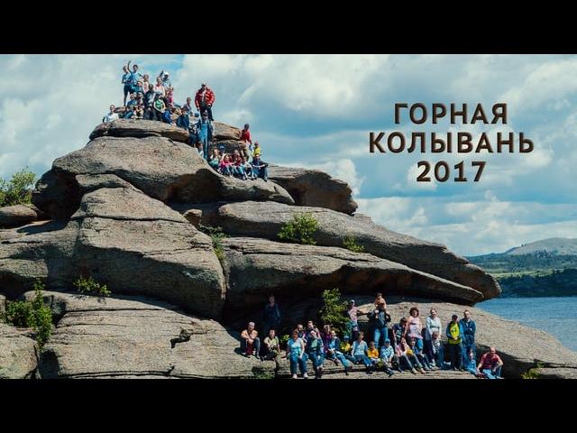Экспедиция в Горную Колывань 2017