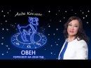 Гороскоп на 2018 год от Аиды Космос ♥️ ОВЕН ♥️ Овнов ждут перемены в жизни и судьбоносные решения
