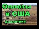 Украина осуществит экспортную поставку танка в США Зачем американцам украинский танк БМ Оплот