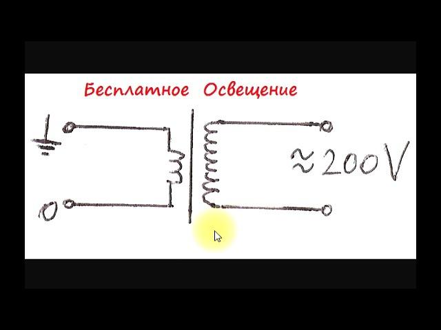Sxematube простое бесплатное освещение