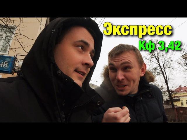Экспресс от Макса | Боруссия Д - Хоффенхайм | Сада Крузейро - Зенит Казань