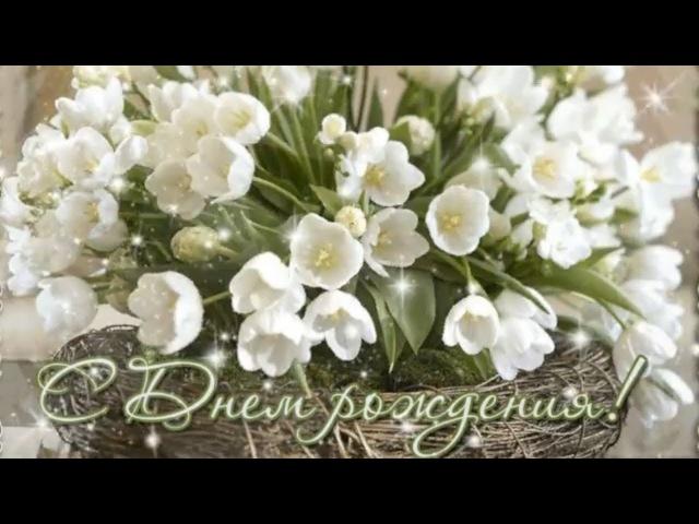 Офигенно красивое поздравление с Днем Рождения женщине