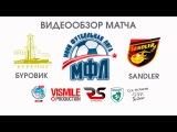Видеообзор матча Буровик - Sandler Чемпионат МФЛ (Мини-Футбольная Лига)