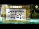 شهر رجب الأصب ~ صلاة سلمان الفارسي رضي ﷲ عنه &#160