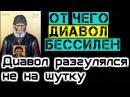 От чего дьявол бессилен От смирения дьявол рассыпается в прах Преп Паисий Святогорец