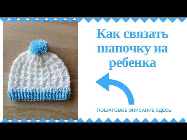 Как связать шапочку на возраст 3-6 месяцев.
