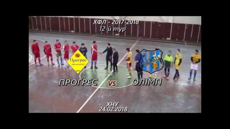 Олімп vs Прогрес - 10:6 (24.02.2018) ХФЛ, 12-й тур