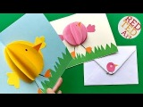 Easy Pop Up Chick Card - 3D Easter Card DIY - Cute &amp Easy