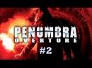 Знакомство с Рыжим Penumbre: Overture 2