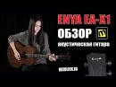 Enya EA-X1 - акустическая гитара, обзор