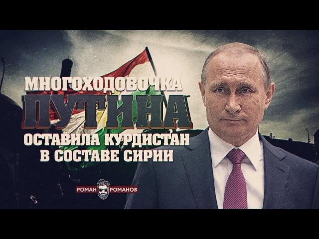 Многоходовочка Путина оставила Курдистан в составе Сирии (Романов Роман)