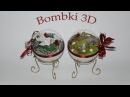 Krok po kroku świąteczna bombka 3D poradnik