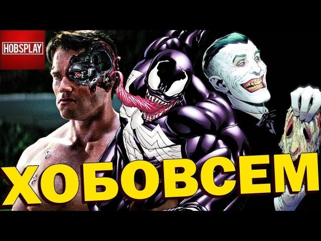 Терминатор 6, Сольный фильм о Джокере, Перезапуск Трансформеров, Свежий Марвел, Kung Fury 2