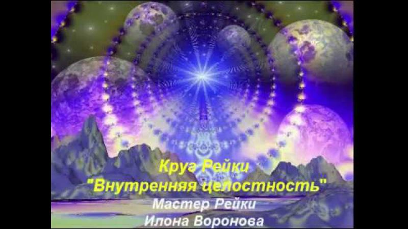 Медитация Круг Рейки Внутренняя Целостность
