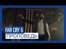 Far Cry 5 – кинематографический трейлер Проповедь