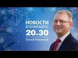 Новости 23/01/18 в 20:30