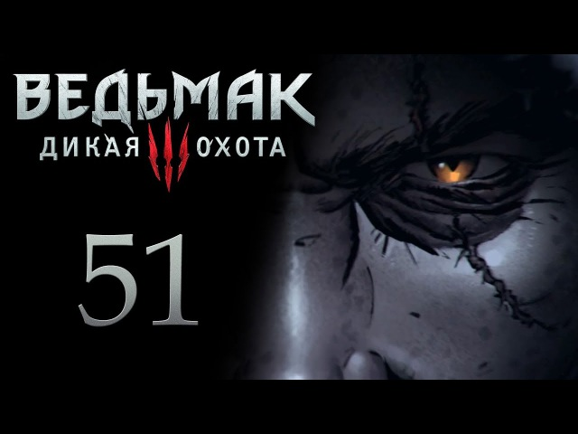 Ведьмак 3 прохождение игры на русском - Финал сюжетной линии с Кровавым Бароном [51]