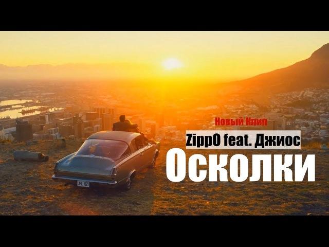 ZippO feat. Джиос - Осколки (2018 / Клип)