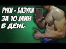 Как Накачать РУКИ -  БАЗУКИ На Брусьях Всего за 10 Минут !!