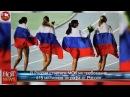 В России ответили МОК на требование $15 миллионов штрафа от России