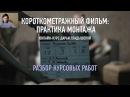 Разбор курсовых работ. Короткометражный фильм практика монтажа. Дарья Гладышева