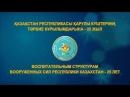 Қазақстан Республикасы Қарулы Күштерінің тәрбие құрылымдарына 25 жыл Армия Ка