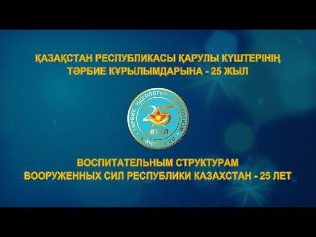 Қазақстан Республикасы Қарулы Күштерінің тәрбие құрылымдарына - 25 жыл (Армия Ка ...