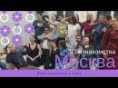 Видео-отчёт с ЗОЖ Знакомств 18.02.2018 от Михаила Волина