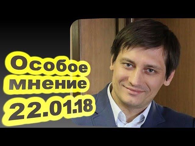 Дмитрий Гудков - Особое мнение... 22.01.18