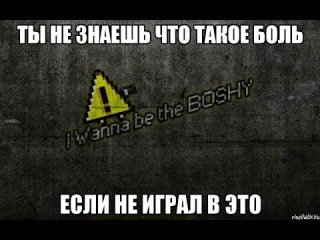 Оригинальное прохождение игры I Wanna Be The Boshy - [ Серия 25] ЗАМОК БОЛИ#1