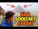 Пирамида Хеопса. Нам 5000 лет ВРАЛИ!