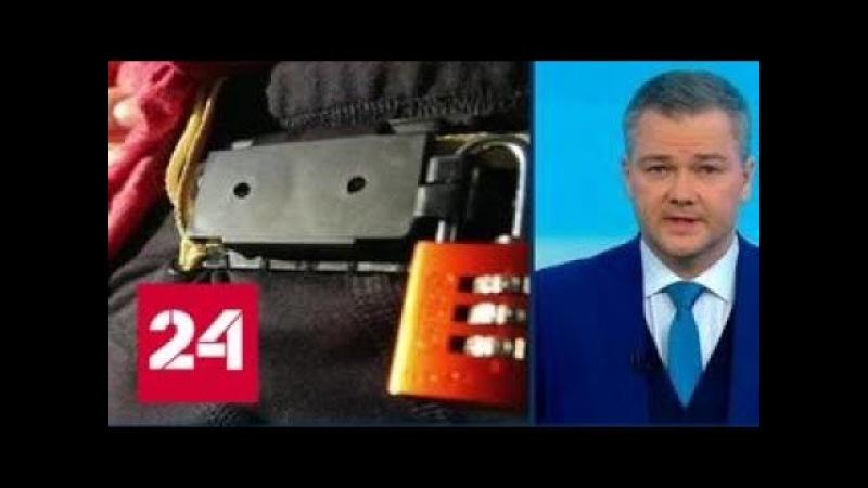 Оружие против насильников шорты безопасности защитят европеек от нападений ми ...