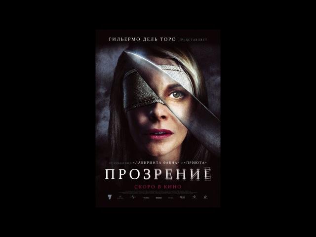 ПРОЗРЕНИЕ/(Los ojos de Julia)_зарубежный фильм,триллер,2010 » Freewka.com - Смотреть онлайн в хорощем качестве