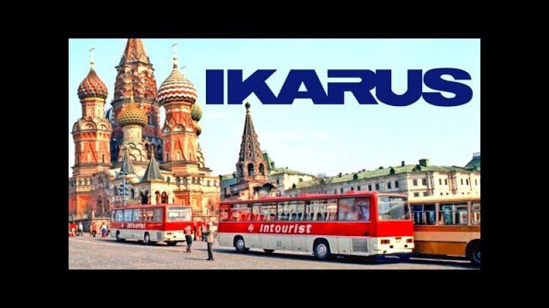 Иномарки в СССР : Автобусы Ikarus Грузовики Csepel Dutra Внедорожники ARO