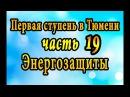 Часть 19 ✿ Эзотерическая школа Кайлас ✿ первая ступень Андрея Дуйко в Тюмени