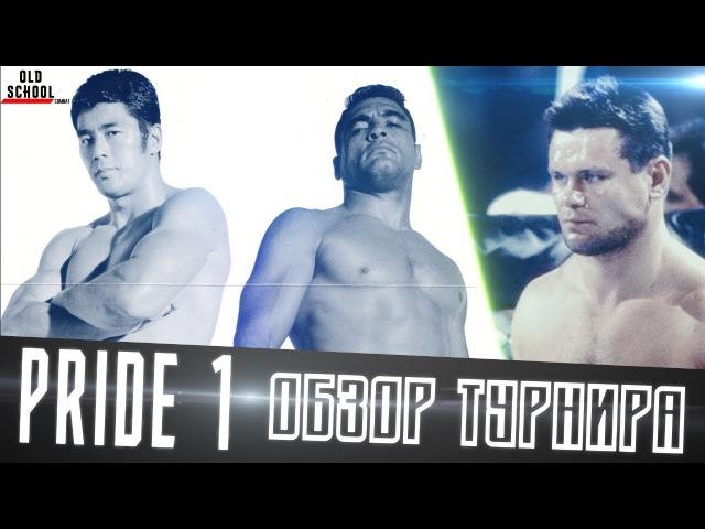 Pride 1: НАЧАЛО - ОБЗОР ТУРНИРА / Old School Combat