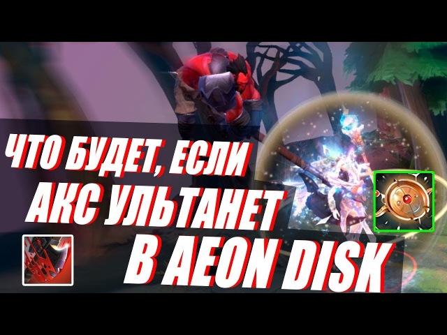 ЧТО ЕСЛИ АКС УЛЬТАНЕТ В AEON DISK DOTA 2